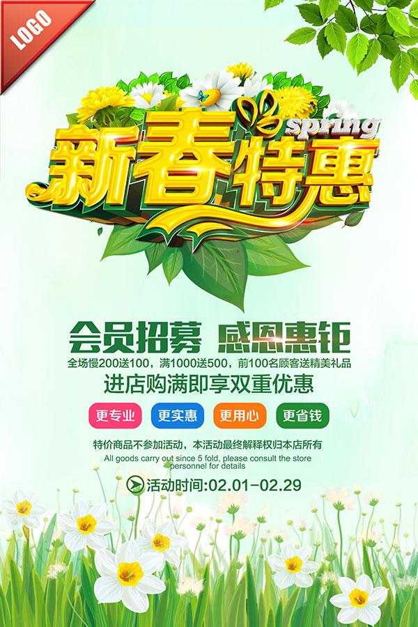 关键词: 新春特惠春季促销海报设计素材下载,花朵,手绘,pop海报,会员