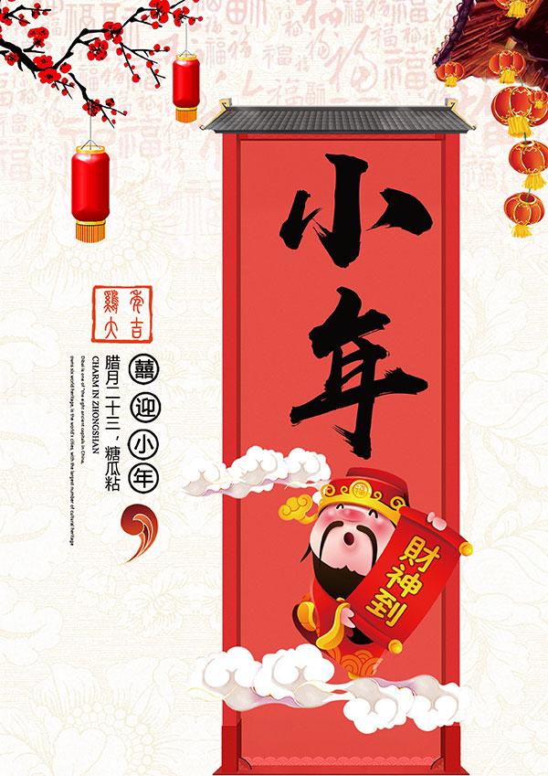 素材分类: 春节所需点数: 0 点 关键词: 腊月二十三喜迎小年宣传海报