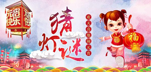 传统元宵节猜灯谜活动宣传海报设计素材,传统元宵节海报,猜灯谜,童女