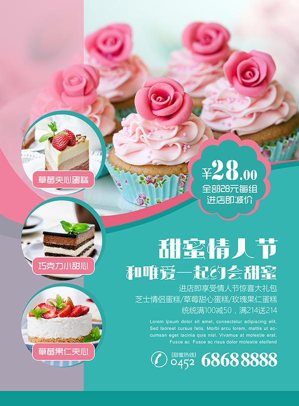 0 点 关键词: 甜蜜情人节蛋糕店促销活动宣传海报设计素材下载,情人