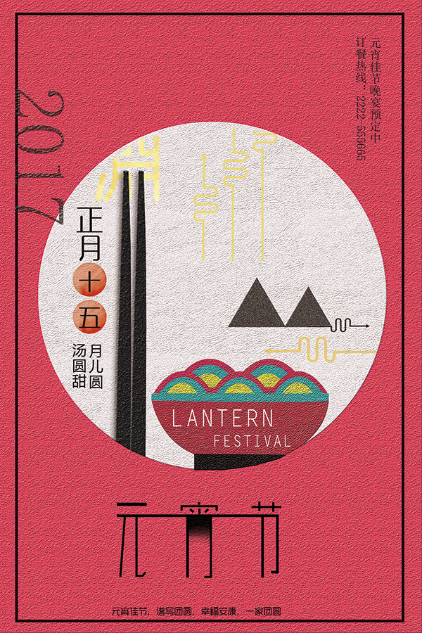 0 点 关键词: 元宵节活动主题海报设计素材下载,元宵节创意海报设计