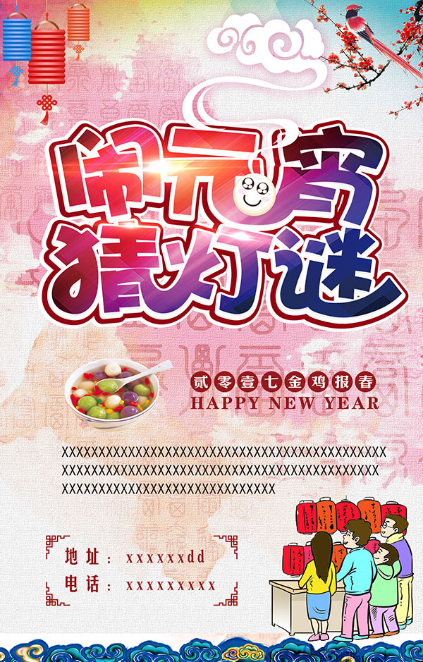 元宵节pop手绘海报,传统中国风元宵节海报,闹元宵,猜灯谜,猜灯谜海报