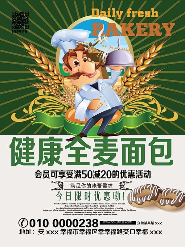 卡通手绘面包店宣传海报,超市面包海报,商场促销,面包海报,松软面包