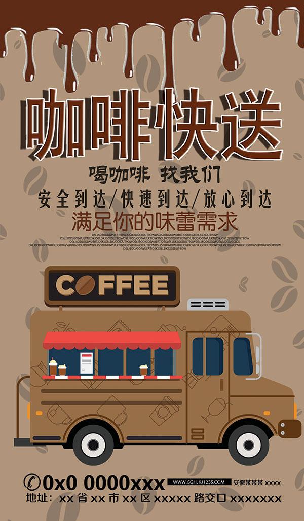 【咖啡配送车海报】