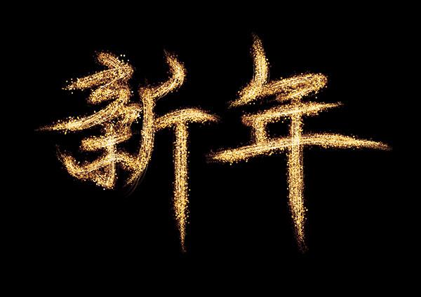 闪耀新年艺术字