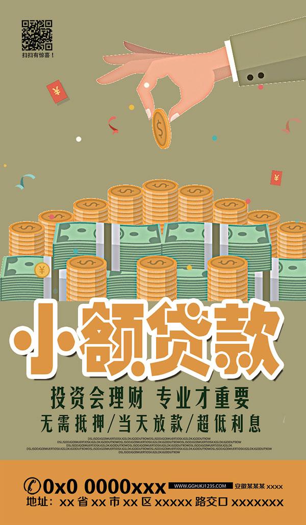 银行简易宣传海报手绘