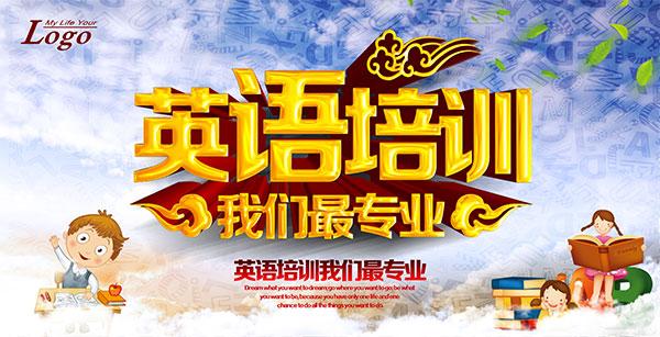 英语培训班海报_素材中国sccnn.com