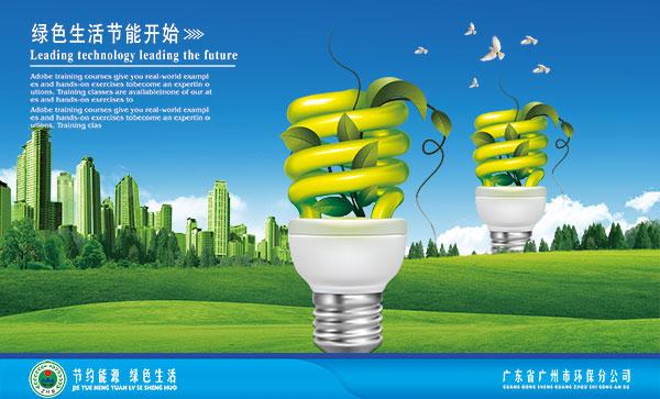绿色节能,节能灯,创意设计,平面设计,企业文化海报设计,企业文化墙