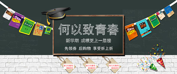 淘宝开学季海报素材,淘宝开学海报,开学海报手绘,书籍海报,书海报