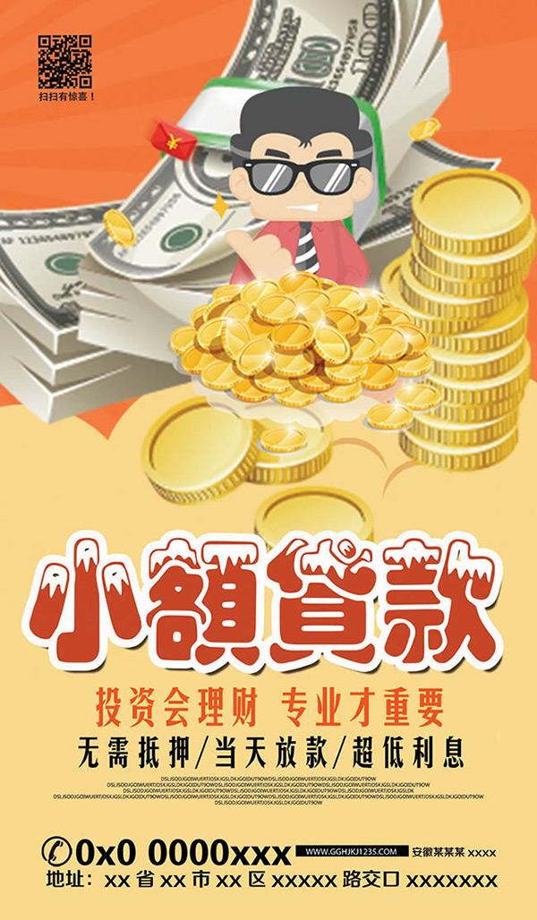 小额贷款海报_素材中国sccnn.com