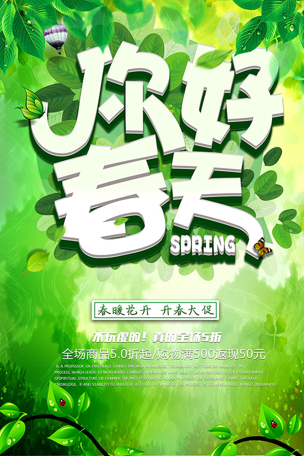 春天海报,春天促销海报,春季促销海报,春季主题海报,春季活动海报