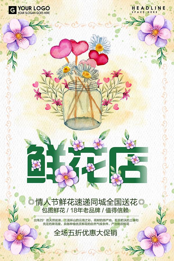 鲜花店,花朵,促销海报,宣传海报,手绘花朵,花店宣传海报,手绘复古鲜花