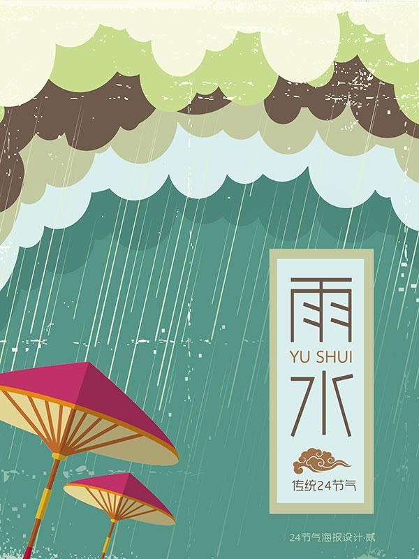 雨水海报,传统文化,传统节气,中国风,手绘卡通,雨滴,雨伞,二十四节气