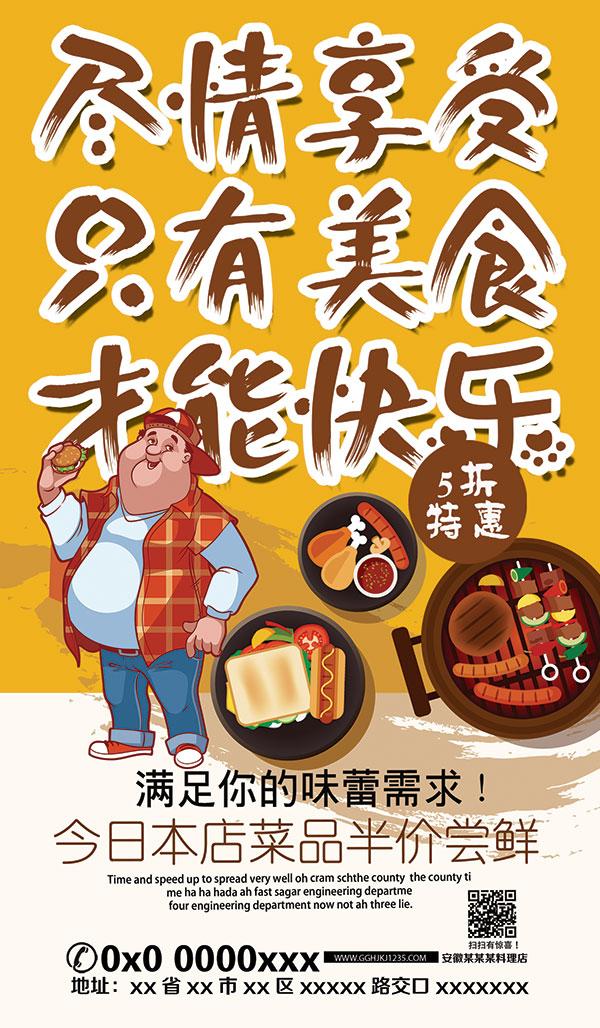 手绘美食海报_素材中国sccnn.com