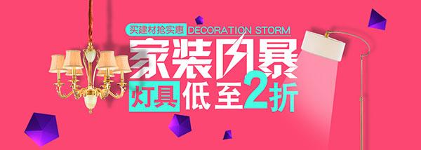 淘宝家装节灯具_素材中国sccnn.com
