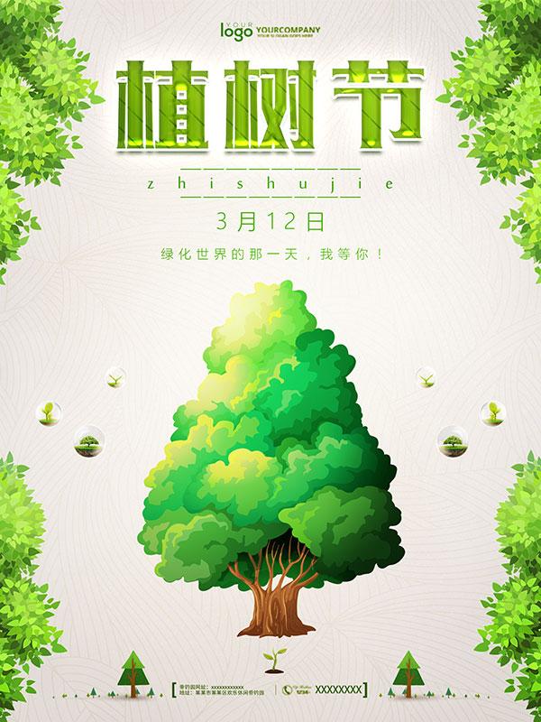 可爱的植树幻灯片背景
