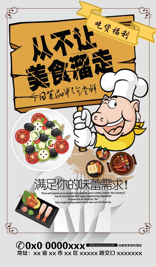 有趣美食海报_创意