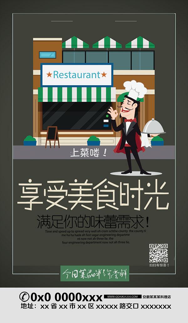 餐饮海报,美食,食品,素材