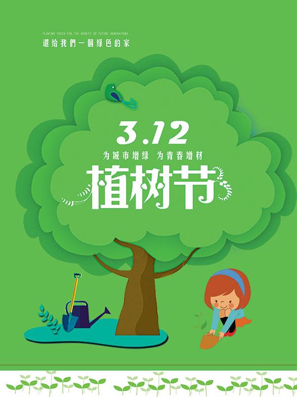 绿色卡通植树节手绘海报设计psd素材