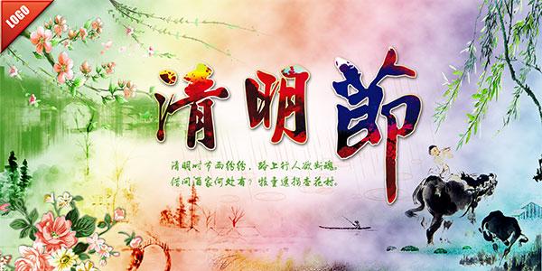 清明节,手写字体设计,水墨画,水彩画,春天风景,中国风风景图片背景