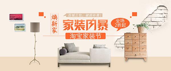 淘宝家装节海报_素材中国sccnn.com