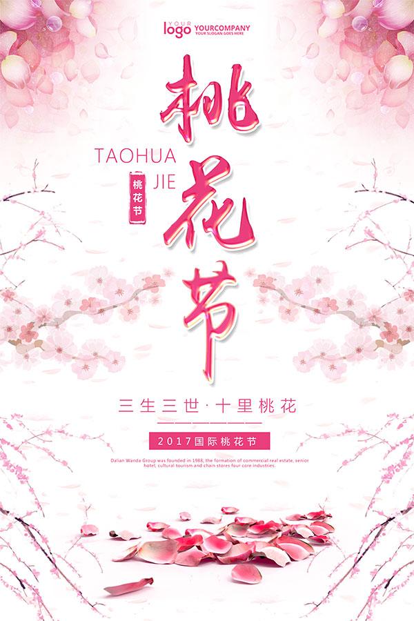 粉色唯美图片,手绘海报设计,国际桃花节活动海报,浪漫桃花节宣传海报