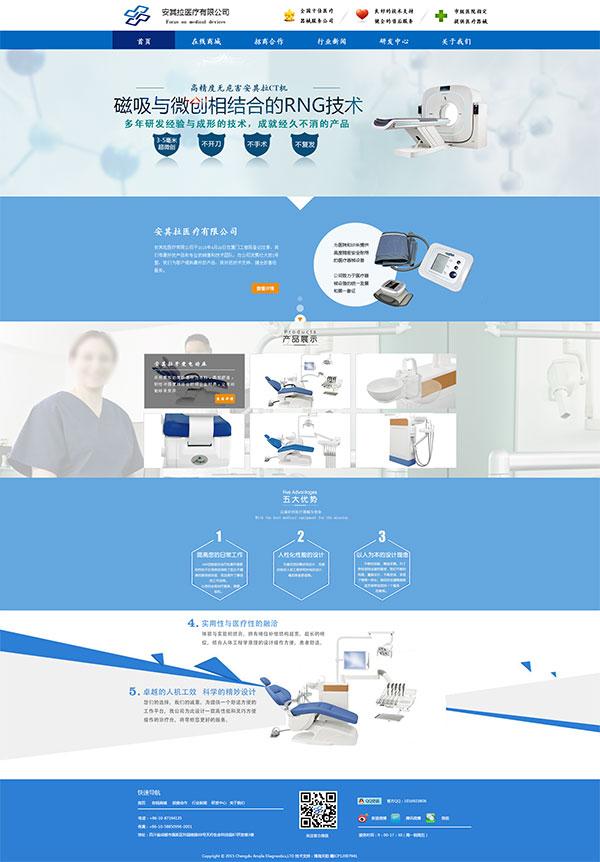 医疗器械网页模板