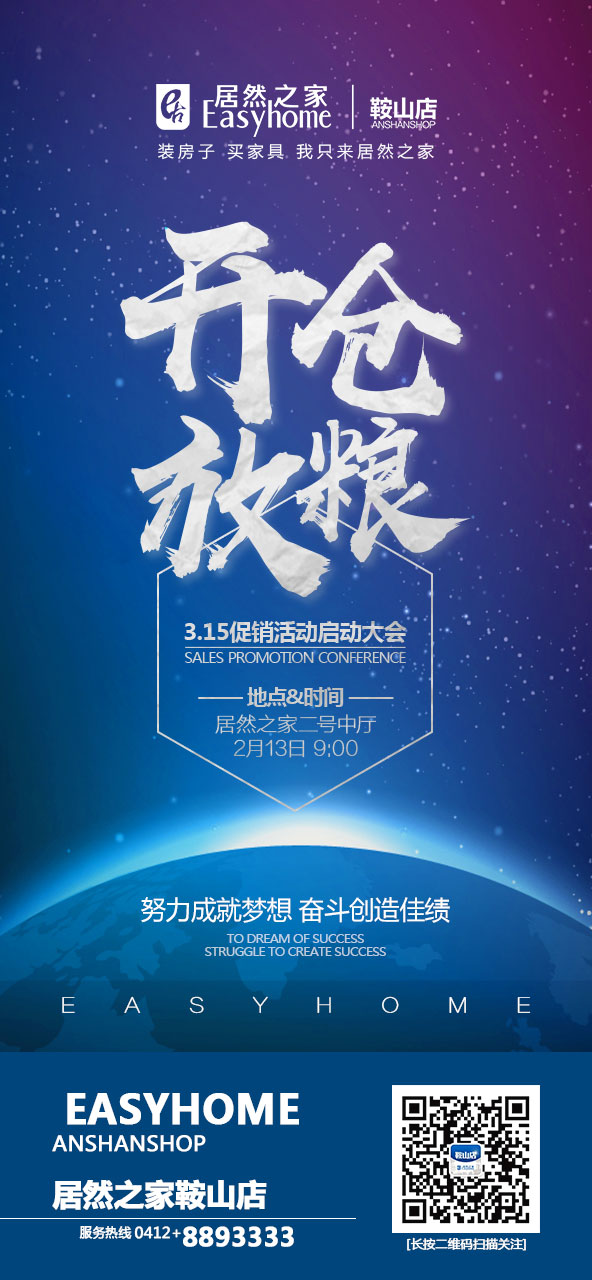 315促销展板_素材中国sccnn.com