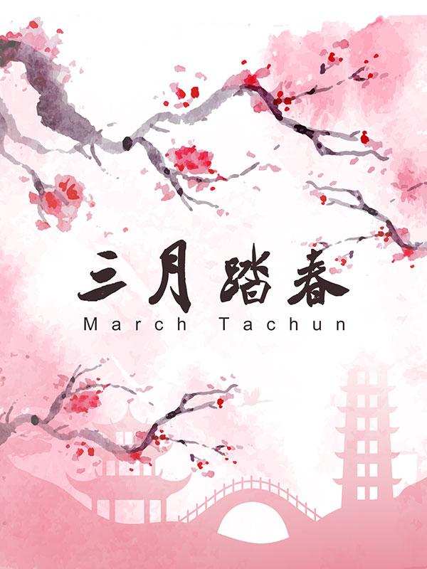 春天海报设计,三月踏春图片,手绘,水墨桃花背景图片,踏春图片,踏春的