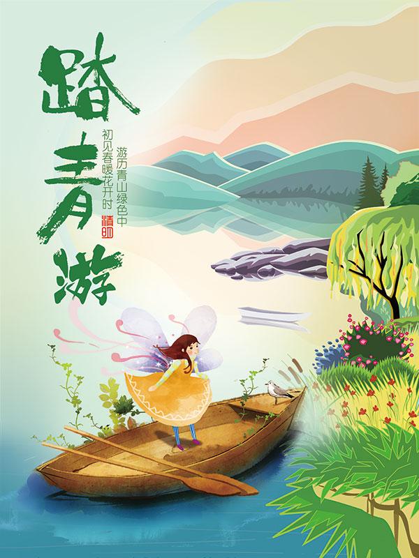 pop海报幼儿园春游