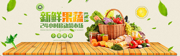 素材分类: 网页所需点数: 0 点 关键词: 淘宝天猫新鲜水果蔬菜店宣传