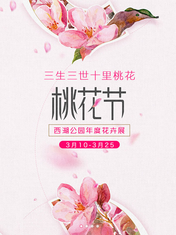十里桃花节海报设计psd素材下载,桃花节海报,林芝桃花节海报,手绘图片