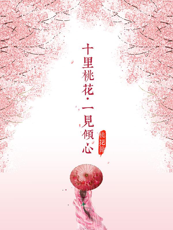手绘图片唯美人物古韵,彩铅手绘唯美插画,唯美插画手绘,桃花节海报
