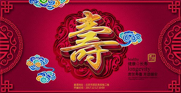 传统祝寿海报