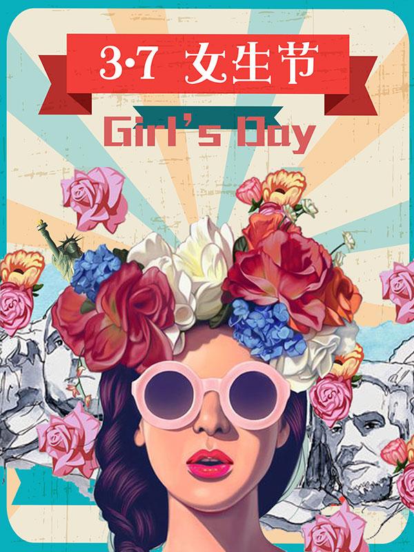 手绘,卡通,37女生节,女生节海报,水彩绘,插画,妇女节海报,女生节手绘