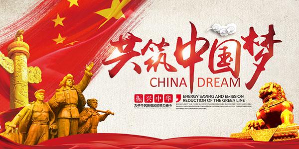 共筑中国梦海报