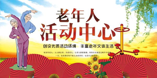 活动宣传海报设计,活动宣传海报模板,老年大学宣传活动,海报设计,海报