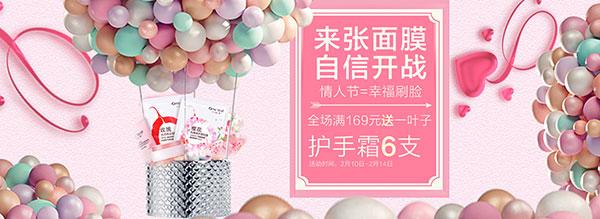 网页所需点数: 0 点 关键词: 淘宝天猫粉嫩情人节面膜促销活动海报图片