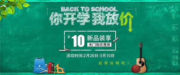 春季开学季海报素材,开学宣传海报,开学海报手绘,开学季海报背景,手绘