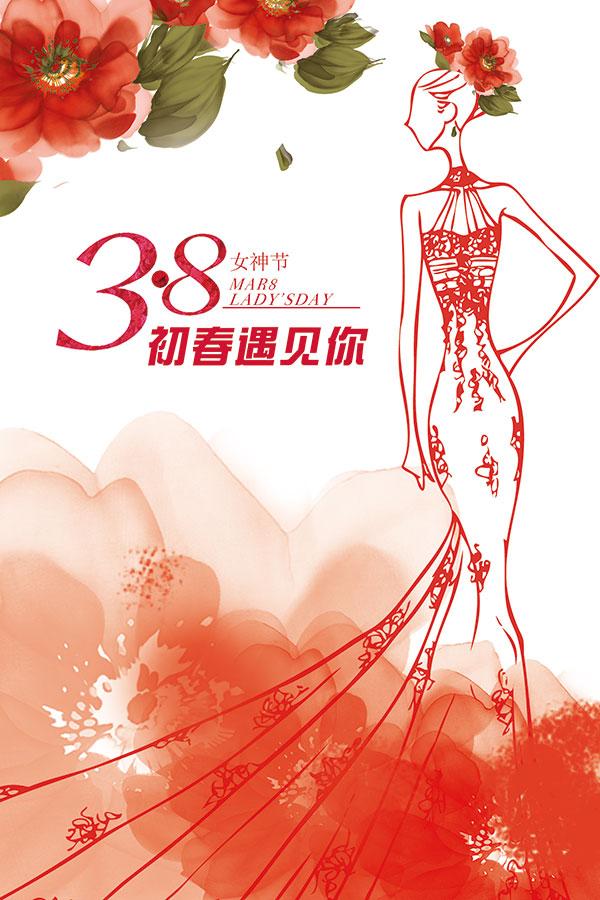 素材分类: 妇女节所需点数: 0 点 关键词: 38女神节海报设计psd素材图片
