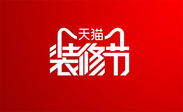 天猫装修节logo图片,装修类logo