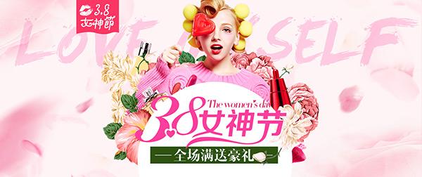 8妇女节海报,女人节手绘海报,3.8女神节,全场满送豪礼,3.