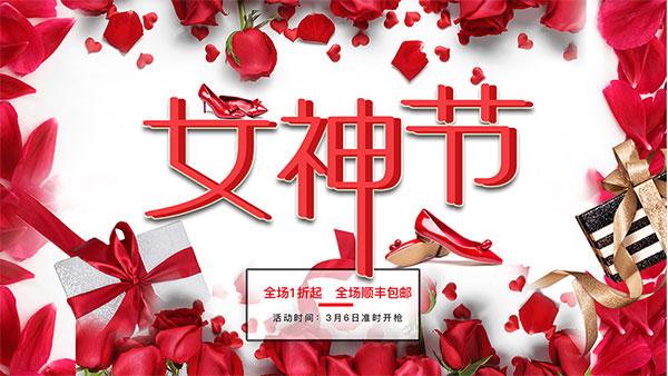女神节_淘宝女神节海报