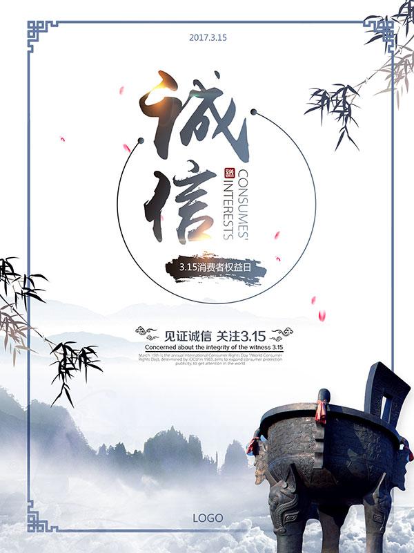 中国风诚信315
