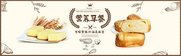 早餐宣传海报,面包宣传海报,蛋糕海报素材,早餐海报背景,手绘,麦穗,营