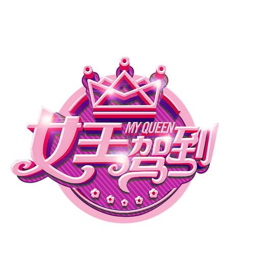 淘宝天猫女王节女王驾到艺术字体设计png素材,女王驾到文字图片,天猫