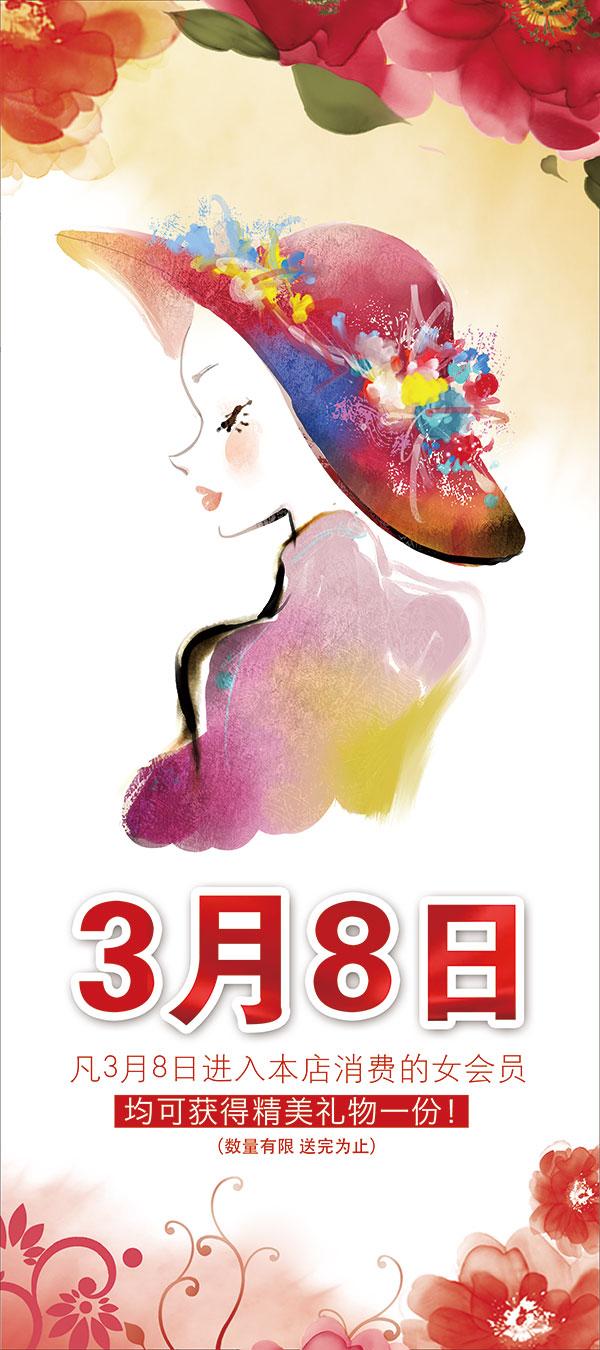 女人节海报,女人节促销,手绘女人节,手绘插画,水彩人物,女人节活动