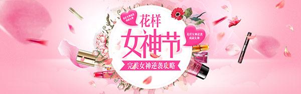 三八女神节海报,化妆品海报设计图片,粉色系,手绘,花,花样女神节,女神