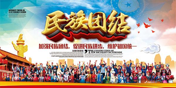 民族团结宣传海报