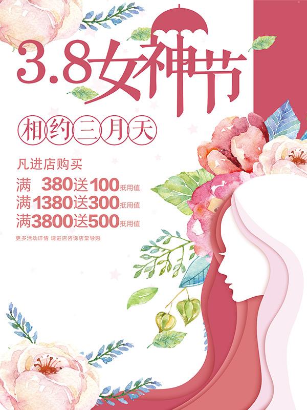 女神节_三八女神节海报